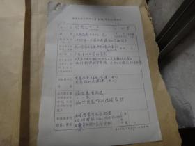 中山大学外语系任教 曾任英语专业教研室主任中国最早的战地记者 黎秀石手稿1页