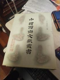 中国西南文献丛书.目录索引卷
