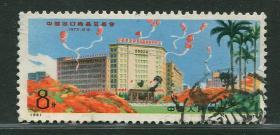 编号95广交会信销邮票