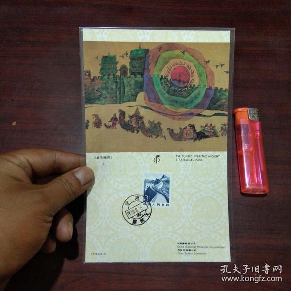集邮品:嘉峪关(贴有邮票)(图案雄关晚照)