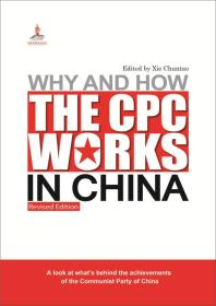 WHY AND HOW THE CPC WORKS IN CHINA Revised Edition-中国共产党为什么能?-英文