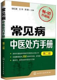 常见病中医处方手册(第二版 畅销升级版)