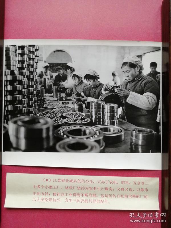 文革老照片《江苏省盐城县伍佑公社--兴办农机,肥料,五金小型工厂》轴承厂女工,1973年