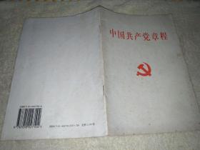中国共产党章程(1997年9月通过)