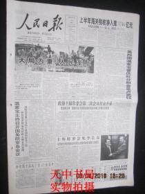 【报纸】人民日报 2003年7月9日【出席共青团十五大的代表全部选出 】【中韩发表联合声明】【淮河抗洪取得初步成效】