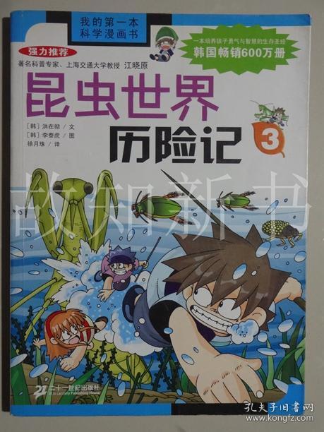 我的第一本大陆漫画书:正版昆虫历险记3(漫画罗斗乐世界科学不图片