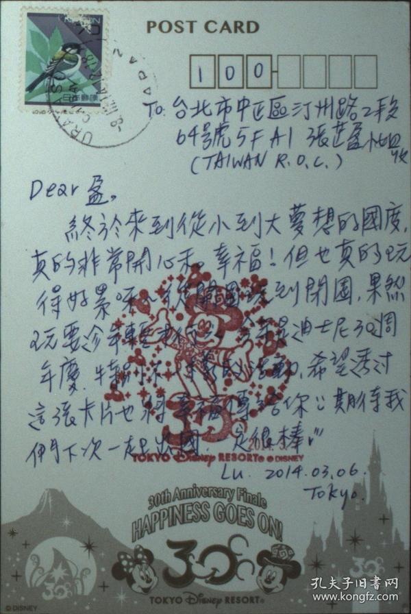 台湾邮政用品、明信片、2014年日本实寄台湾名信片一枚