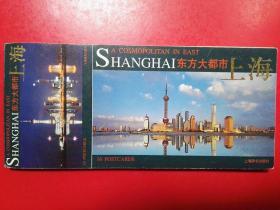 东方大都市:上海(明信片)