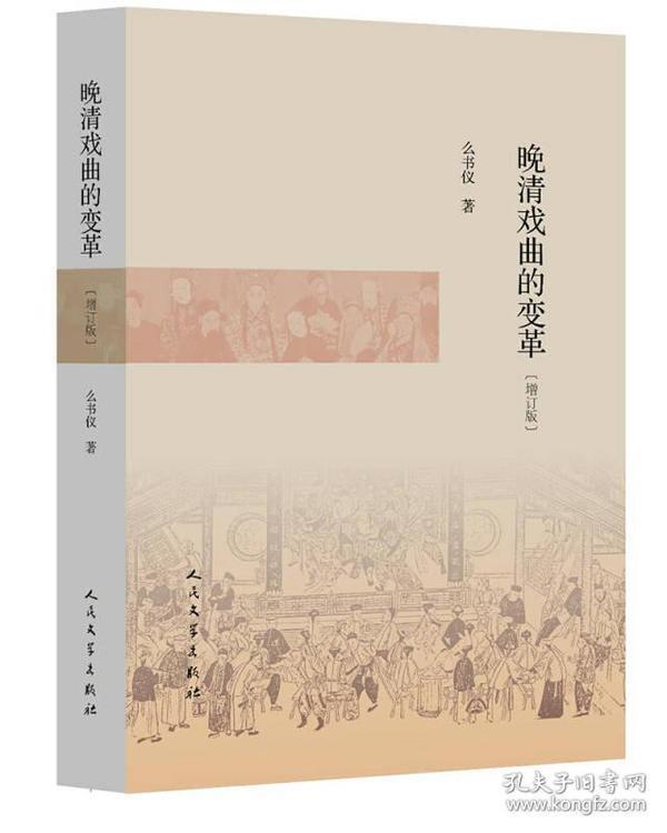 新书--晚清戏曲的变革[增订版]