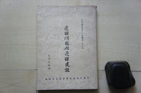 1957年中华文化出版事业委员会32开:边疆问题与边疆建设
