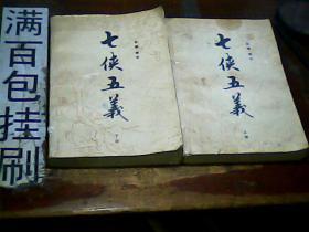 七侠五义上下 中国书店