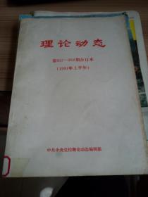 理论动态第28辑(第937-968期合订本)1991年上半年