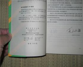 神经科学研究尖端技术手册——分子组织化学(仅印900册)