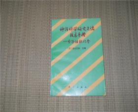 神经科学研究尖端技术手册——分子组织化学(仅印900册)日 远山正弥