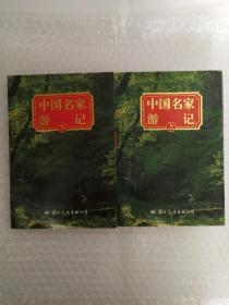 中国名家游记(上 下)