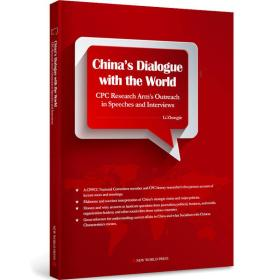 9787510464171与世界对话:对外交流演讲答问实录:CPC outreach in speeches and interviews:英文版