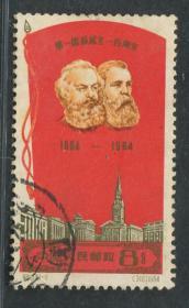 纪107第一国际信销邮票