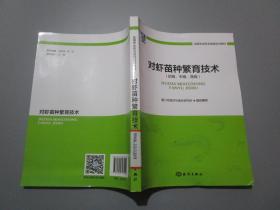 对虾苗种繁育技术(初级、中级、高级)