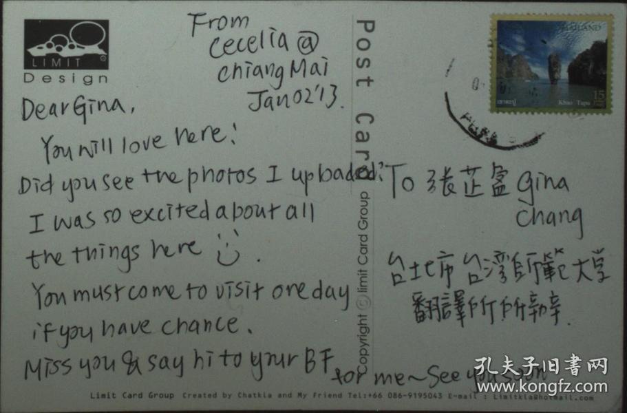 台湾邮政用品、明信片、2013年泰国实寄台湾名信片一枚