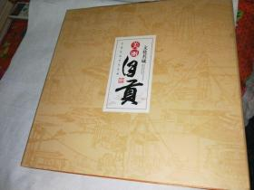 文化名城美丽自贡邮票【有2张猴票】