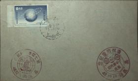 台湾邮政用品、信封、纪念封,第七届华侨节纪念封一枚,