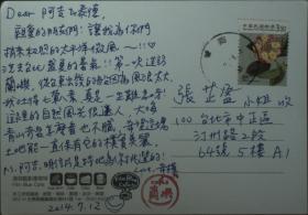 台湾邮政用品、明信片、2014年台湾实寄名信片一枚,销兰屿,背图为兰屿角鸮