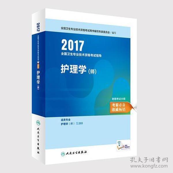 97871172350992017全国卫生专业技术资格考试指导护理学(师)