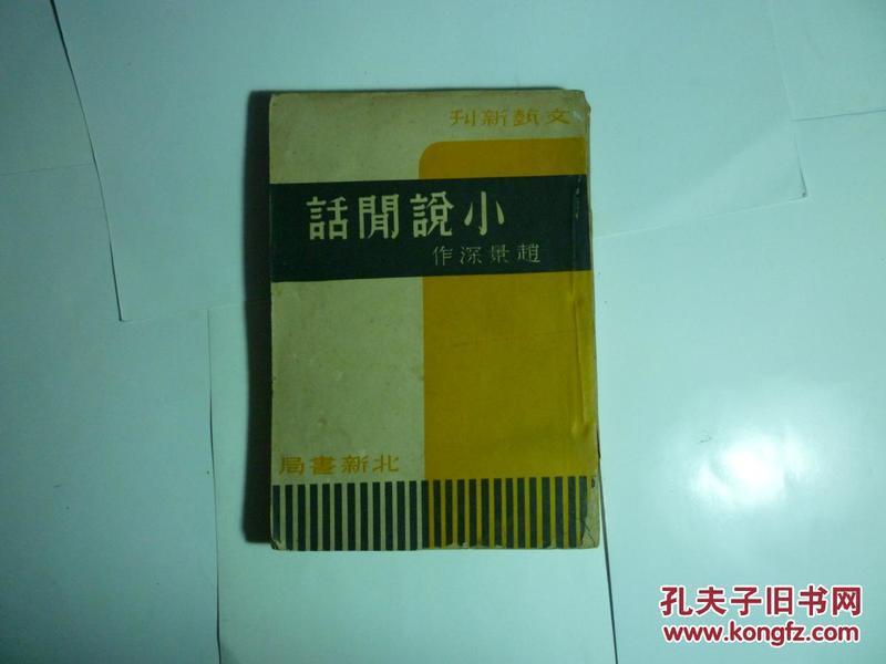 民国新文学珍本.. 赵景深著《小说闲话》 1936年初版..北新书局