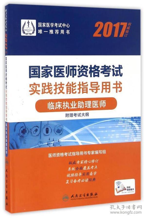 97871172319542017实践技能指导用书
