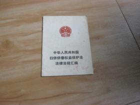 中华人民共和国归侨侨眷权益保护法汇编