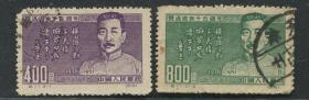 纪11鲁迅原版信销邮票套票