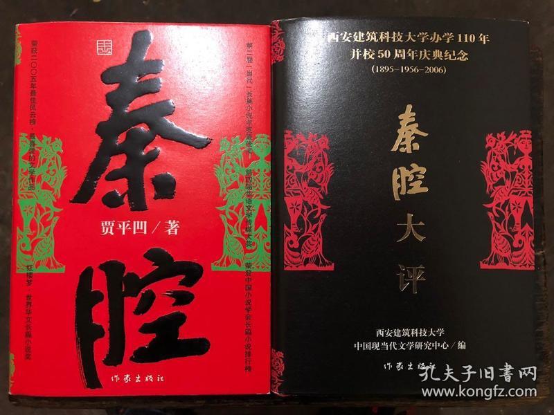 贾平凹代表作《秦腔》《秦腔大评》(精装全两册)签名---保真!!!