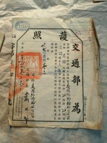 民国三十七年交通部长俞大维签名颁发的护照