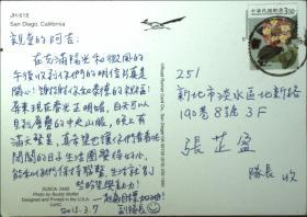 台湾邮政用品、明信片、2013年台湾实寄名信片一枚