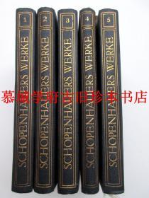 布面精装/烫金书封/圣经纸印刷《叔本华全集》五册全(《作为意志与表象的世界》、《附录与补遗》、《论意志的自由》、《论道德的基础》、《论自然的意志》)Schopenhauer: Sämtliche Werke