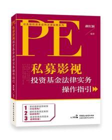 正版-PE私募影视投资基金法律实务操作指引