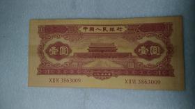 第二套人民币 红壹元纸币
