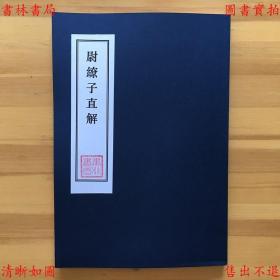 尉缭子直解-刘寅-景印明本武经七书直解-1933年影印明成化刻本(复印本)