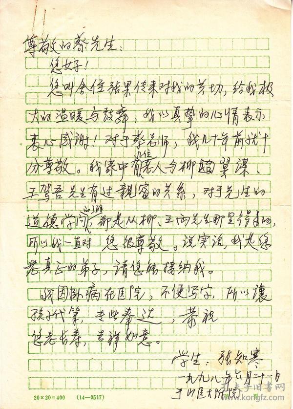 山大已故教授:张知寒先生信札一通一页( 上款:蔡尚思  16开  实寄封)(1)