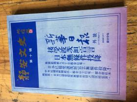 上海市文史研究馆馆员武重年藏书2511:《静安文史 第十辑》作者 张焕签名