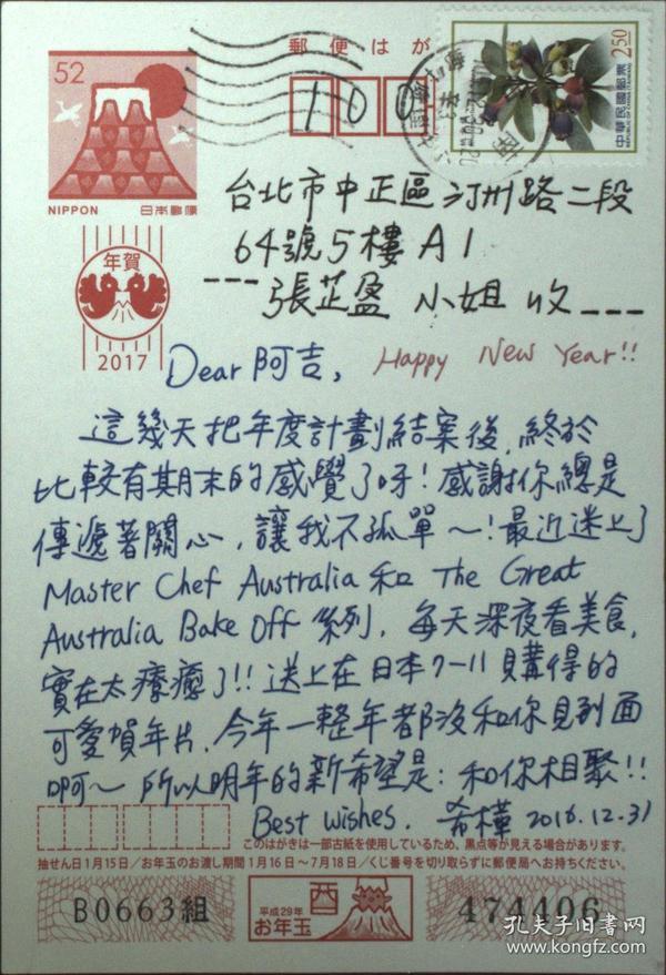 台湾邮政用品、明信片、台湾2016年实寄名信片一枚,用的是日本2016年贺年邮资