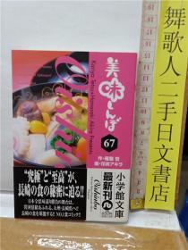 美味しんぼ 美味大挑战第67卷    64开小学馆漫画书   日文原版