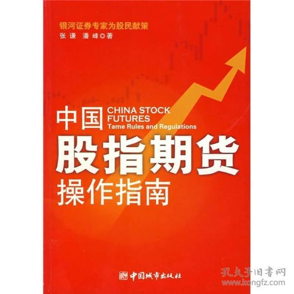 中国股指期货操作指南