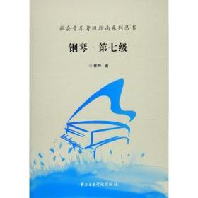 社会音乐考级指南系列丛书钢琴(第七级)