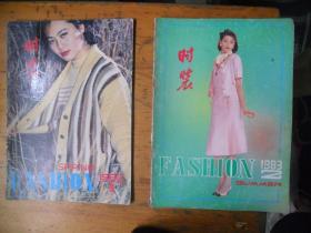时装1983年(1、2期)