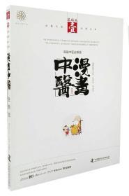 漫画中医全新版 基础篇9787504676238(D21-1-2)