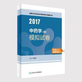 2017中药学(师)模拟试卷