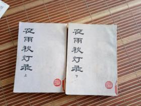 夜雨秋灯录(上下册全)