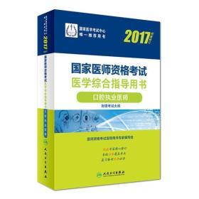 97871172316402017国家医师资格考试 医学综合指导用书  口腔执业医师