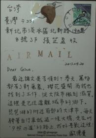 台湾邮政用品、明信片、2013年日本实寄台湾明信片一枚,